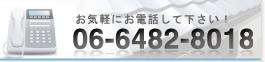 電話番号:06-6482-8018